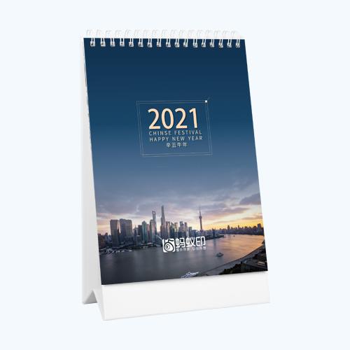 2021台历