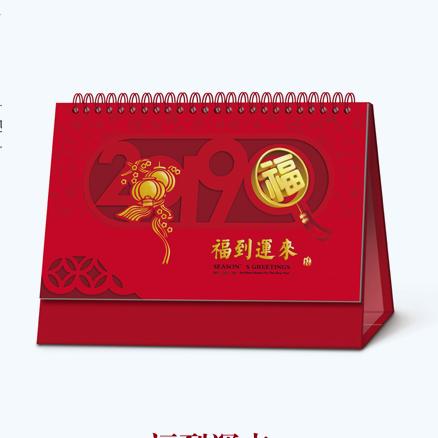 中国红精雕台历
